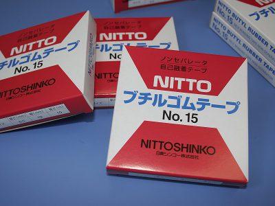 【送料無料】 NITTO 自己融着ブチルゴムテープ No.15