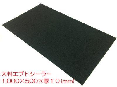 【デッドニング】高級防音材エプトシーラー  1000*500*10mm