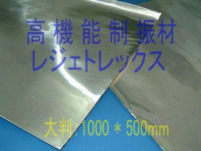 【デッドニング】高機能軽量制振材レジェトレックス大判 1000×500mm