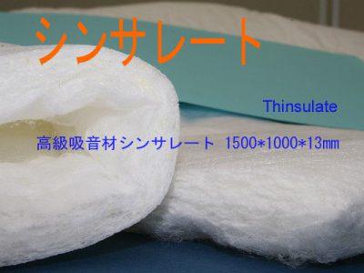 【デッドニング】高級吸音材シンサレート 1520*1000*13mm